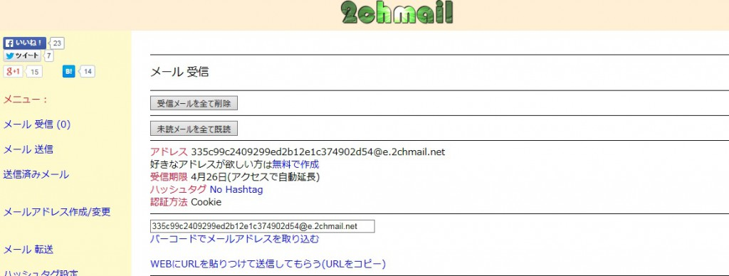 2chメール(2chmail)